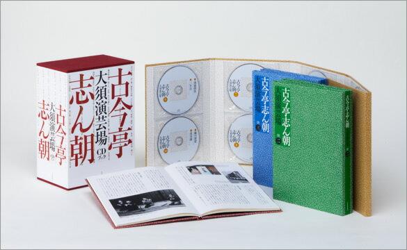 古今亭志ん朝 大須演芸場 CD30枚組:朗読社