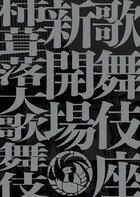 歌舞伎座新開場 柿葺落大歌舞伎 四月五月六月全演目集:朗読社