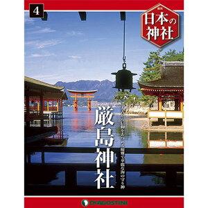 デアゴスティーニ  日本の神社 第4号 厳島神社 他