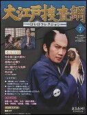 大江戸捜査網DVDコレクション 7号