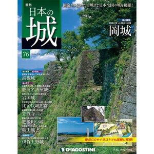 DeAGOSTINI コレクションデアゴスティーニ 週刊 日本の城 第76号