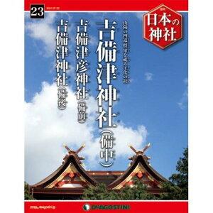 デアゴスティーニ 日本の神社 第23号
