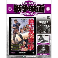 東宝・新東宝 戦争映画 DVDコレクション 第15号