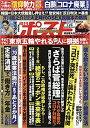 週刊ポスト 2021年  1/29号