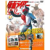 仮面ライダーDVDコレクション 43号 デアゴスティーニ