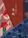 朗読CD『二人で語る』シリーズです。朗読CD恋縫・路地の奥諸田玲子作中村久美上恭ノ介朗読