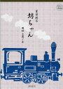 朗読CD 夏目漱石作  坊ちゃん CD4枚組 上恭ノ介朗読