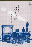 朗読CD夏目漱石作坊ちゃんCD4枚組