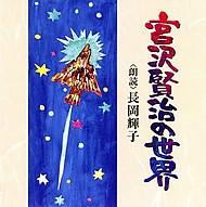 宮沢賢治の作品の朗読をライフワークとしてきた長岡輝子による朗読作品。宮沢賢治の有名な作品...