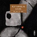 朗読CD2枚組或る「小倉日記」伝松本清張作湯浅実朗読