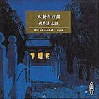 朗読CD2枚組人斬り以蔵司馬遼太郎/原作、津嘉山正種/朗読