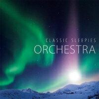 おやすみクラシックス オーケストラCDアルバム