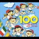 ベスト100シリーズベスト運動会マーチ100CD5枚組100曲収録