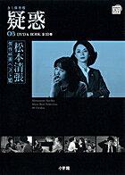 松本清張傑作映画ベスト10 第8巻 疑惑DVD+解説本