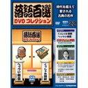 DeAGOSTINI  DVDコレクション デアゴスティーニ  落語百選 DVDコレクション第22号 桂宗助...
