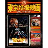 デアゴスティーニ東宝特撮映画DVDコレクション第34号 惑星大戦争