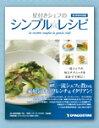 DeAGOSTINI コレクション デアゴスティーニ星付きシェフのシンプルレシピ魚・野菜料理編