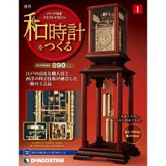 和時計をつくる 創刊号時計文字盤の墨入れと音穴板をつくる
