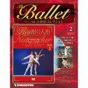 世界のバレエの名演をDVDで完全コレクション 平日正午までのご注文で、当日出荷致します。デア...