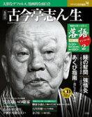 落語 昭和の名人アンコール 2 古今亭志ん生