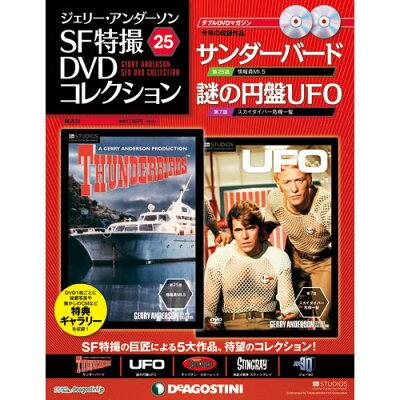 デアゴスティーニジェリー・アンダーソン  SF特撮DVDコレクション サンダーバード 第25話...