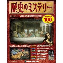 デアゴスティーニ コレクション 歴史のミステリー 創刊号 本能寺の変の首謀者は誰だったのか...