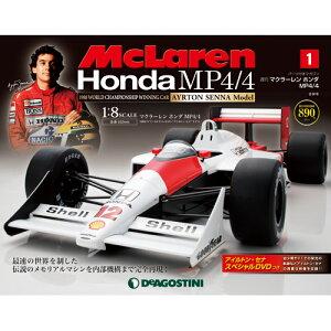 デアゴスティーニ 週刊マクラーレン ホンダ MP4/4  10巻1括