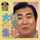 桂三枝大全集創作落語125選第二期CD20枚組