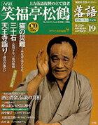 落語 昭和の名人決定版  19 笑福亭松鶴