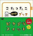 ピタゴラ装置DVDブックピタゴラスイッチ こたつたこDVDブック