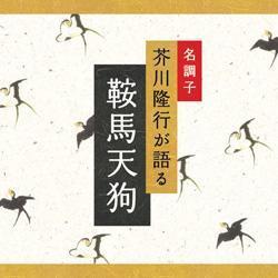 CD文庫 鞍馬天狗 大仏次郎著芥川隆行名作シリーズ