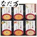 贈り物におすすめ日本料理 なだ万 和風スープ SP-35Aポタージュ仕立ての和風スープ。御祝・誕生日・御祝・結婚祝【smtb-td】【楽ギフ_包装】【楽ギフ_のし宛書】【楽ギフ_メッセ入力】
