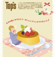 送料無料:贈り物におすすめあのチョコレートケーキの「Top's」トップスが作ったこだわりスイーツスイーツ人気トップススイーツギフト出産祝・誕生日・入園・御祝・ギフト【smtb-td】10P11Jan14【RCP】【楽ギフ_包装】【楽ギフ_のし】【楽ギフ_メッセ入力】