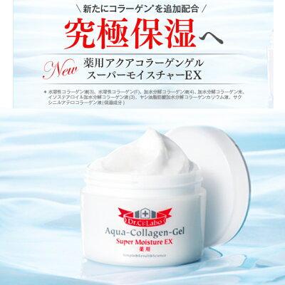薬用アクアコラーゲンゲル スーパーモイスチャーEXの口コミ【ドクターシーラボ】