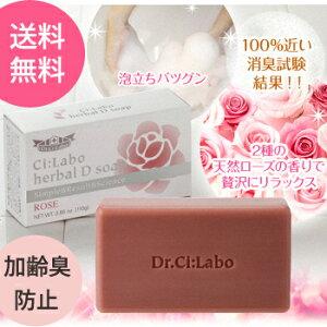 ドクターシーラボ薬用ハーバルデオドランドソープ石鹸