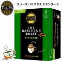 伊藤園TULLY'S COFFEE THE BARISTA'S ROAST タリーズコーヒーのバリスタが監修(タリーズコーヒー ザ バリスタズ ロースト) STANDARD スタンダード ドリップ 1箱(6袋入)個包装 【ドリップコーヒー】「おうちTULLY'S」をお楽しみください。 原産国 日本 【smtb-td】