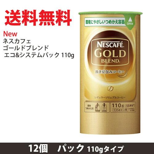 SALE特別限定価格 NEW ネスカフェ ゴールドブレンド エコ&システムパック110g×12...