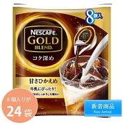 ゴールド ブレンド ポーション コーヒー カフェラテ