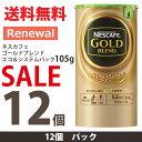 【送料無料】SALE特別限定価格 ネスカフェ ゴールドブレンド エコ&...