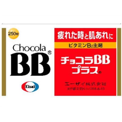 肌荒れ・にきびの薬, 第三類医薬品 3 BB 250