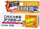 【第(2)類医薬品】 佐藤製薬 アフタガード 5g / 口内
