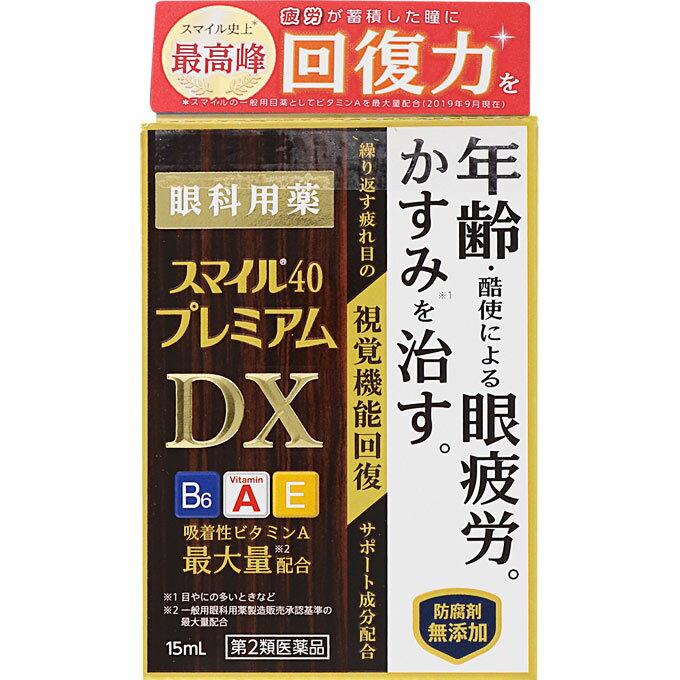目薬, 第二類医薬品 2 40 DX 15ml