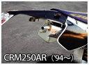 【CYCLE-AM】 MXスタイルリアフェンダー CRM250('94〜'96)/AR