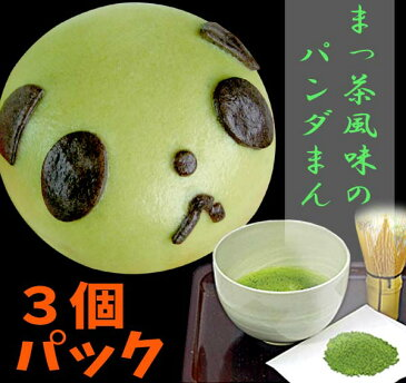 【中華まん】抹茶パンダまん3個パック(まっちゃぱんだまん) rouishin0627