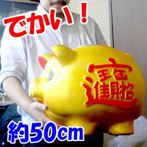 開運グッズ!福を招く金ブタちゃん!超巨大!金豚(金ぶた)貯金箱20inch(44cm)【送料無料】 ...