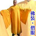 黄色僧服パオスーツ(オレンジ)/薄手【武術太極拳衣装】【送料無料】   02P23Sep15