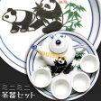 ミニチュアパンダ茶器セット(ぱんだグッズ)【中国玩具】  rouishin527