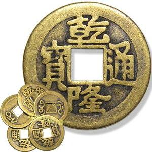 金運アップし、風水のパワーを増強する!レプリカ中国銅製乾隆通寶古銭(5枚セット)23mm 【開運...