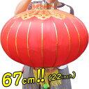 中国 金条辺 紅 中華 提灯(サテンランタン赤、長67cm)...