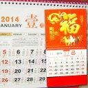 今年も入荷しました!2014年度版中華【開運】中国語カレンダー2014年月めくりハード台紙中国カ...